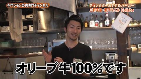 寺門ジモンの肉専門チャンネル #35 瀬戸内バル Collabo-30801.jpg