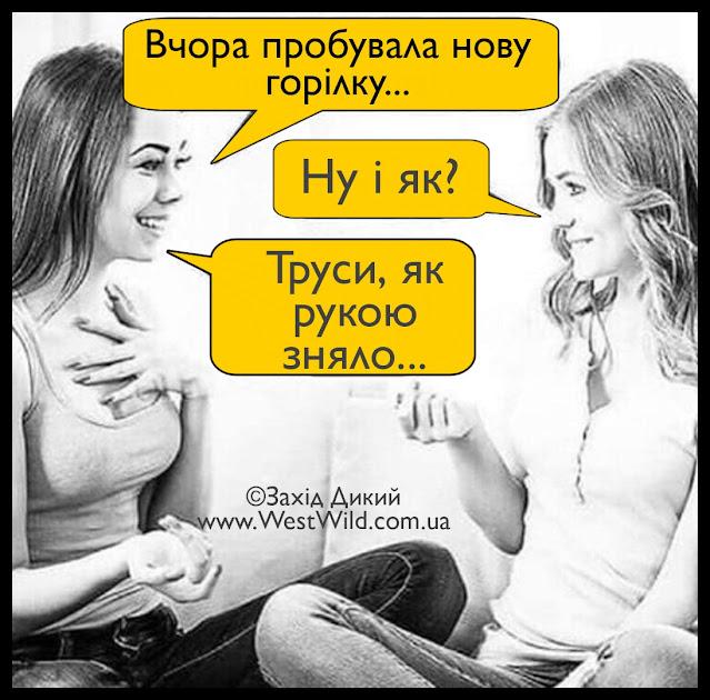 Приколи для чоловіків