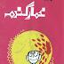 خمار گندم مصنف : ابن انشا