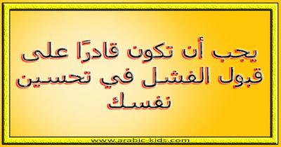 - يجب أن تكون قادرًا على قبول الفشل في تحسين نفسك.