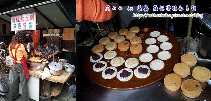 3 蘇記傳統紅豆餅