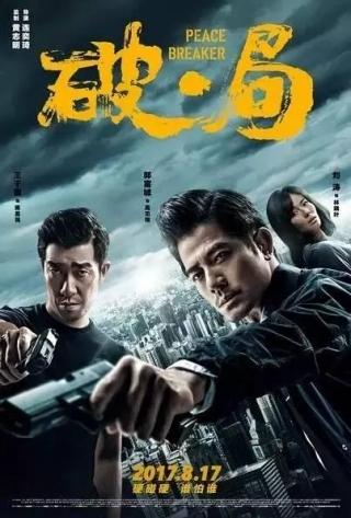 Náo Loạn - Peace Breaker (2017)