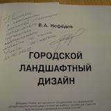Пожелания Валерия Анатольевича успешной реализации проекта на реке Уинке