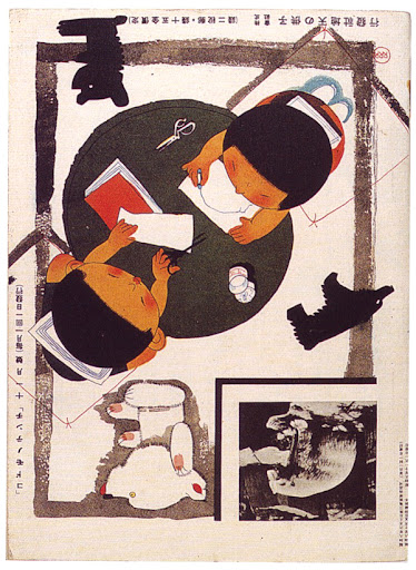 Back cover of an issue of Kodomo no tenchi magazine, 1934