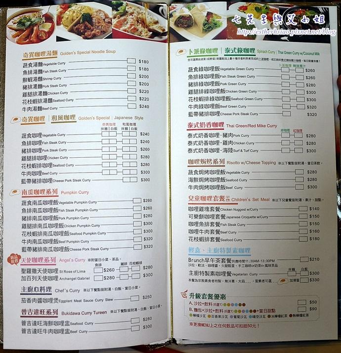 8 菜單二