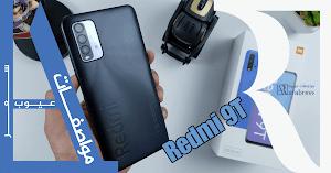 مراجعة هاتف شياومي ريدمي 9T Xiaomi Redmi 9T