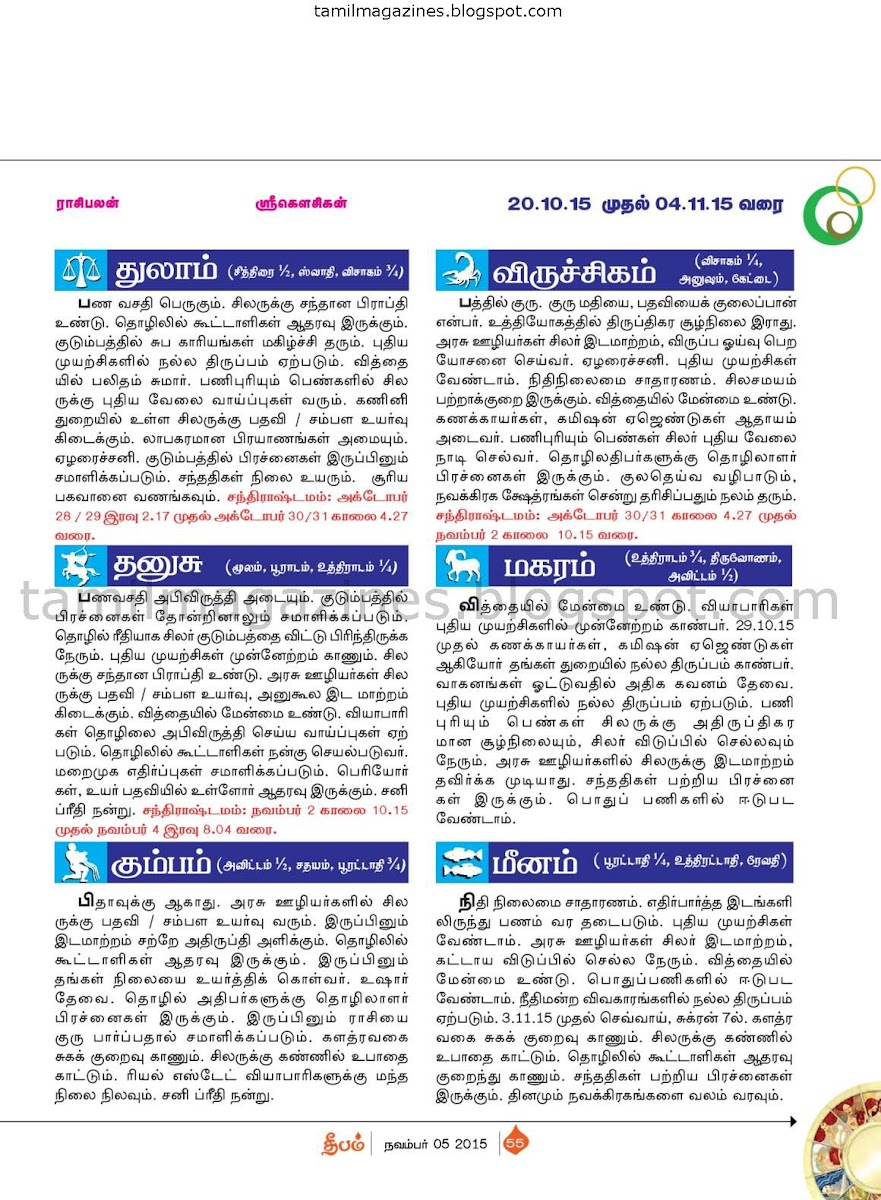 Read Tamil Fortnightly Rasipalan from Tamil Magazine Deepam for the ...