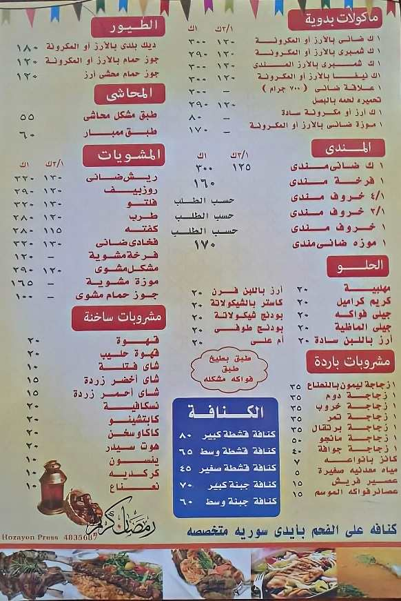 منيو قرية هاني الاسكندرية
