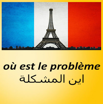 où est le problème اين المشكلة