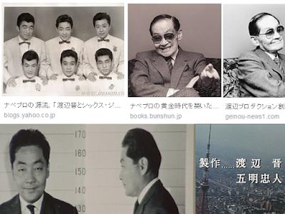 """渡辺晋、""""プロダクション""""のビジネスモデルを作った男"""