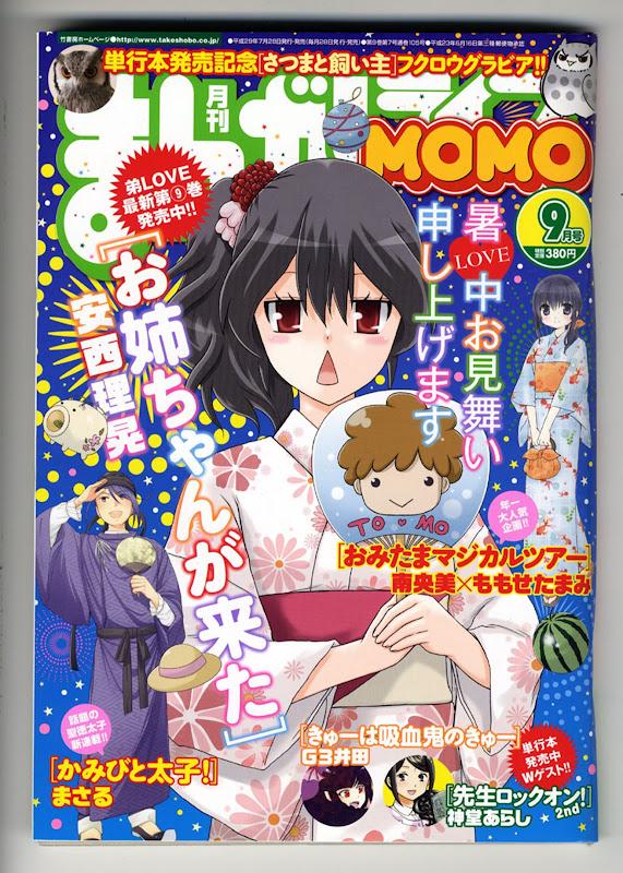 momo9月号001