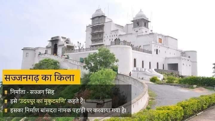 सज्जनगढ़ का किला उदयपुर आइये जाने इसके बारे में