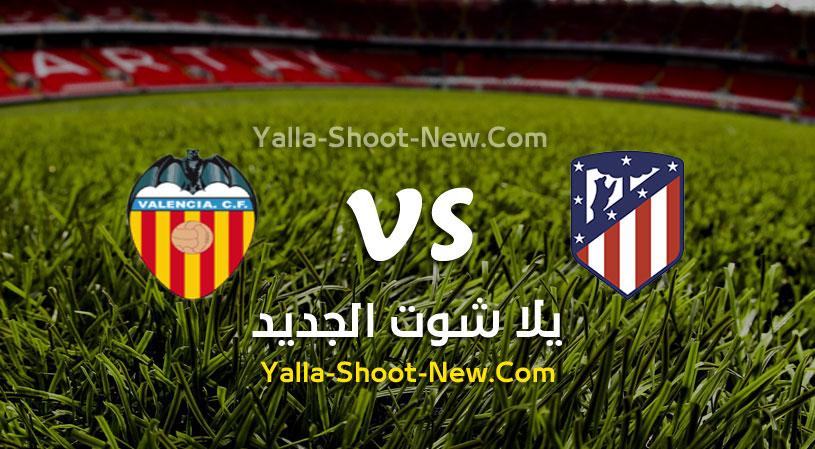 مباراة اتلتيكو مدريد وفالنسيا