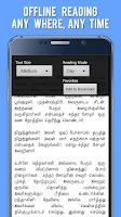 Screenshot of Ponniyin Selvan (Kalki) Tamil