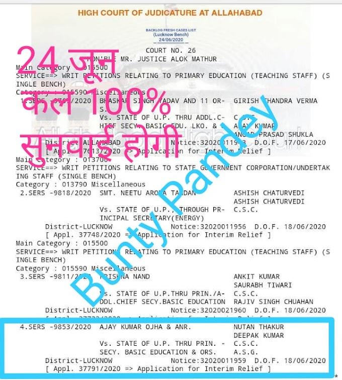 69000 भर्ती में अनियमितता,भ्रष्टाचार,CBI जाँच ,परीक्षा निरस्त संबंधी याचिका की सुनवाई कल-बंटी पाण्डेय