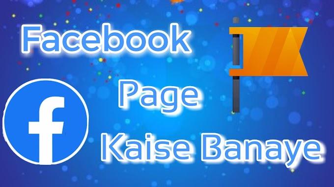 Facebook page kaise banate he in hindi. फेसबुक पेज कैसे बनाये हिंदी में?