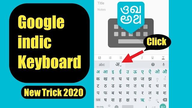 Google indic keyboard kaise use kare.