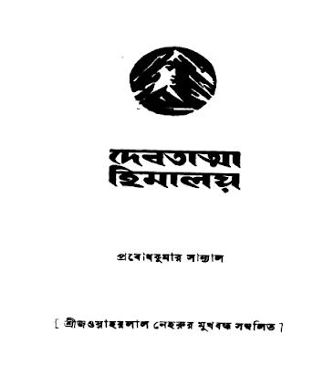 দেবতাত্মা হিমালয় - প্রবোধকুমার সান্যাল
