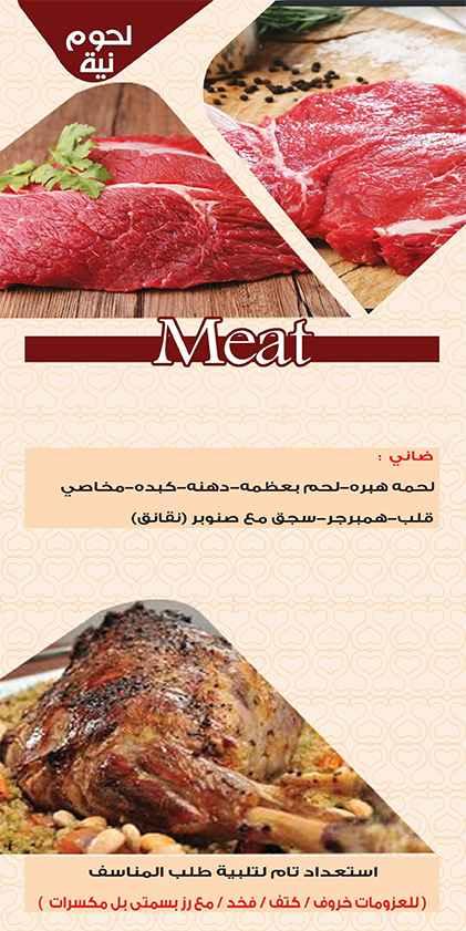 منيو مطعم شامينا 12