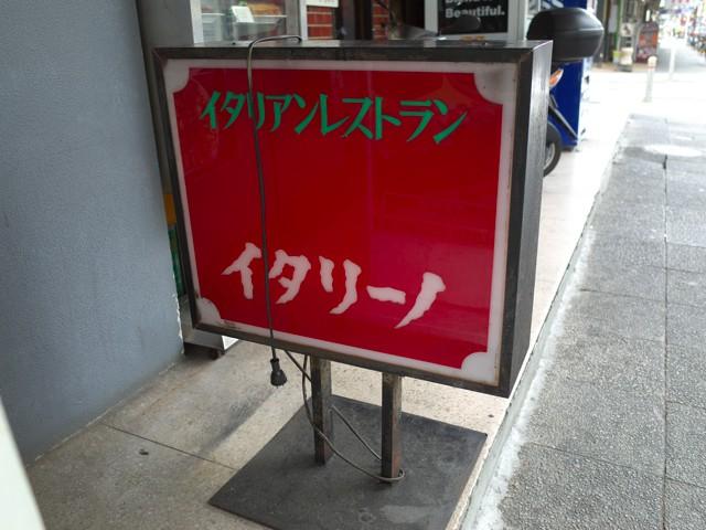 イタリアンレストラン、イタリーノと書かれた店頭の立看板