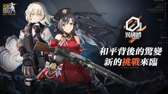 How to hack 少女前線 Girls' Frontline for android free