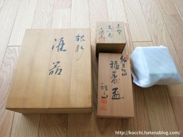 たじみ陶器まつり2016 購入品-1