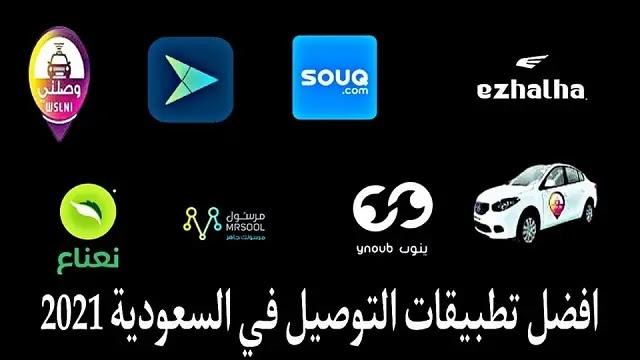 افضل تطبيقات التوصيل في السعودية 2021