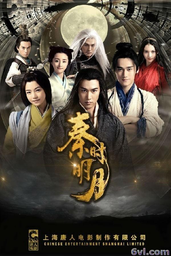 Legend of Qin (2015)