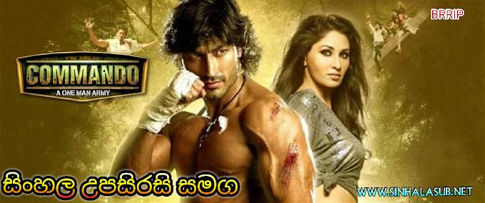 Commando (2013) Sinhala Subtitles | සිංහල උපසිරසි සමග | අතිදක්ෂ සෙබලා