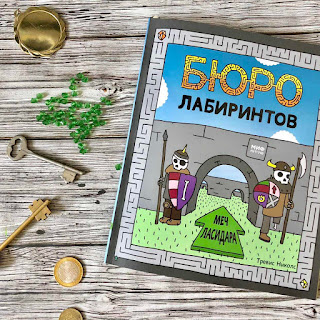"""Отправляемся в волшебное приключение - Книга-игра """"Бюро Лабиринтов"""" 1"""