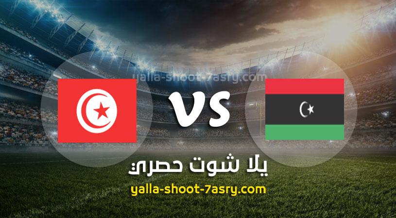 مباراة ليبيا وتونس