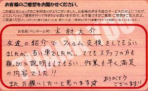ビーパックスへのクチコミ/お客様の声:K,D 様(京都市西京区)/スバル インプレッサ