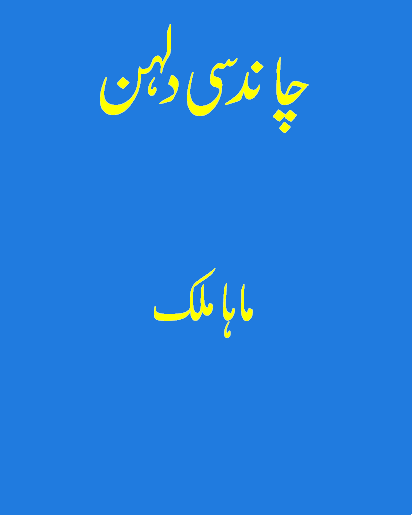 Chand Si Ddulhan is a very well written complex script novel which depicts normal emotions and behaviour of human like love hate greed power and fear, writen by Maha Malik , Maha Malik is a very famous and popular specialy among female readers