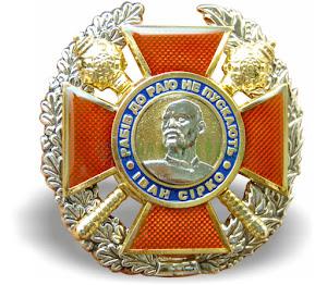 Відзнака Іван Сірко 1 ступінь