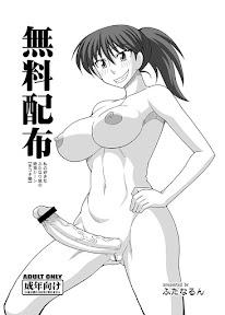 Muryou Haifu