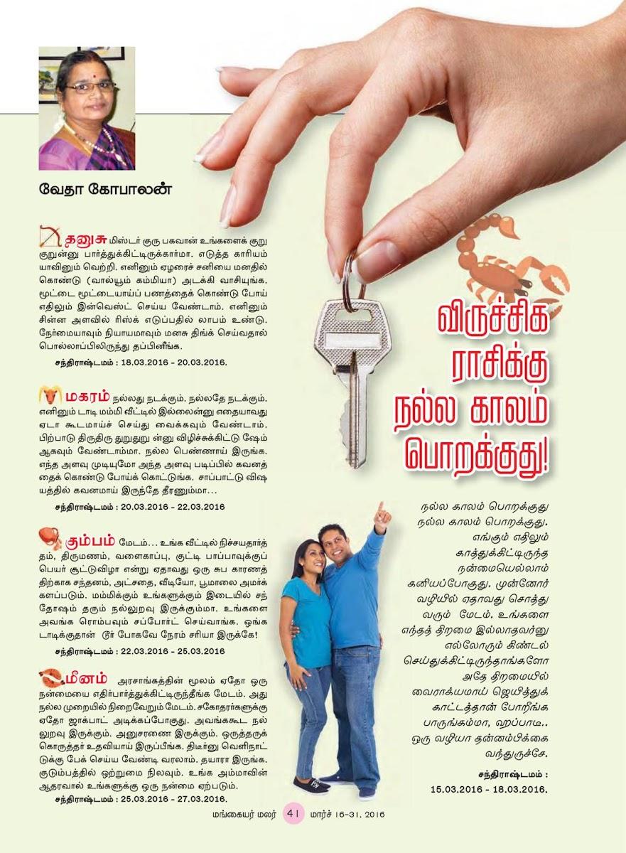 Tamil Monthly Rasi Palan