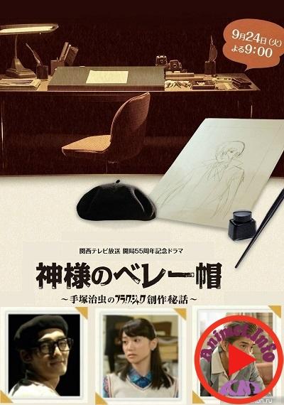 Tezuka Osamu no Black Jack Sosaku Hiwa -  (2013)