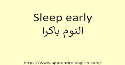 Sleep early النوم باكرا