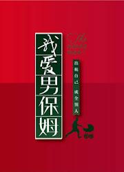 The Nanny Man China Drama