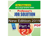 Professor's Job Solution-New Edition 2019 -Part 4 PDF