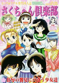 Saku-chan Kurabu Vol.04