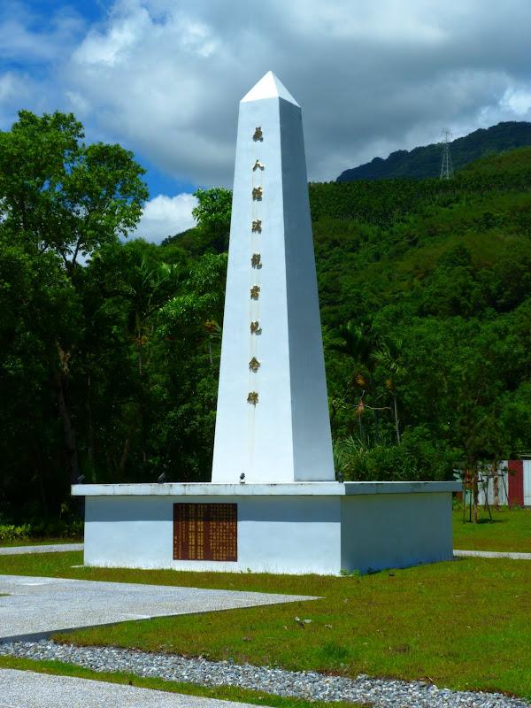 Hualien County. De Liyu lake à Guangfu, Taipinlang ( festival AMIS) Fongbin et retour J 5 - P1240420.JPG