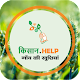 Download Kisan.help For PC Windows and Mac