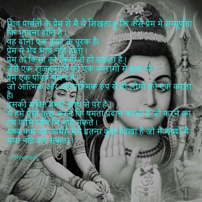 [भगवान प्रेम शायरी] शिव पार्वती प्रेम शायरी हिंदी में [God love shayari ]shiv parvati love shayari in hindi