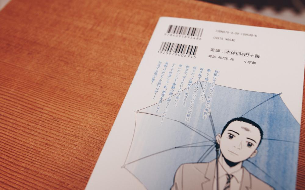 Lottarain2kanmatumototsuyoshi IMG 4962