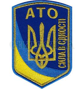 АТО Сила в єдності/тк.синя/нарукавна емблема