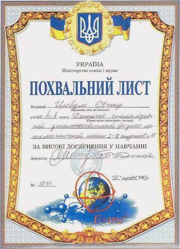 Цыбуля Евгений, похвальный лист за высокие достижения, 2010-11 уч.год