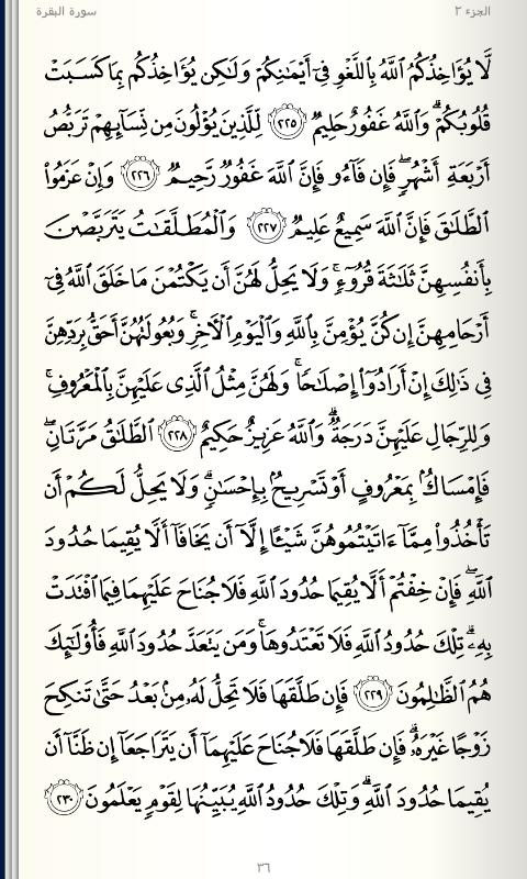 تفسير القرآن الكربم سورة البقرة 225 230