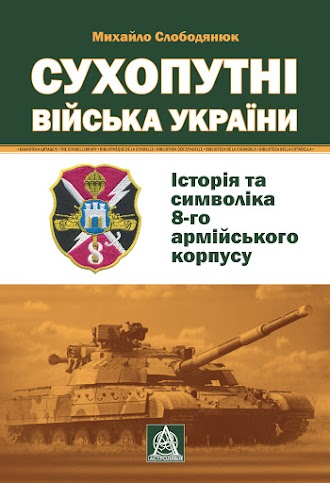 Сухопутні війська України: Історія та символіка 8-го армійського корпусу (Бібліотека