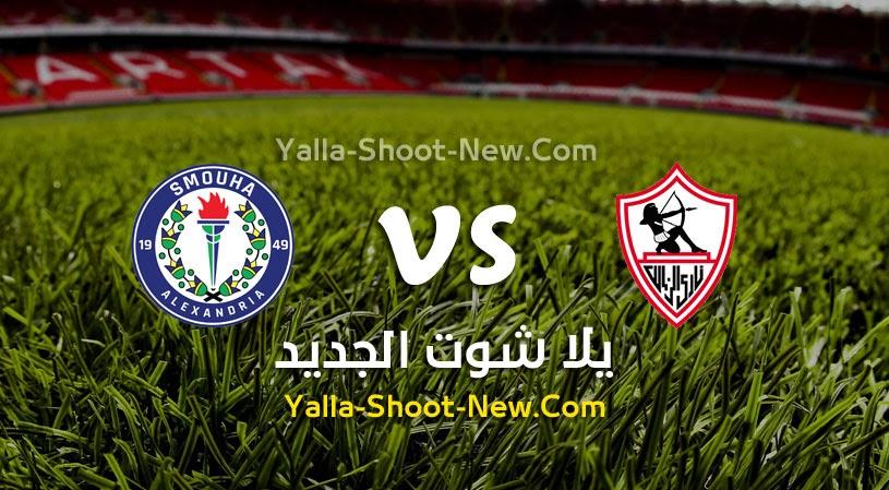 بث مباشر مباراة مصر وتونس اليوم بدون تقطيع